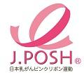 女性スタッフによる休日乳がん検診実施のお知らせ