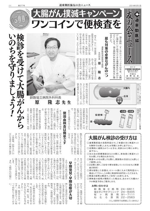 大腸がん撲滅キャンペーンニュース.jpg