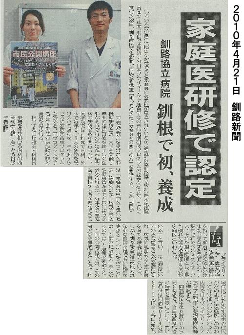 4月21日の釧路新聞