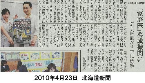 4月23日の北海道新聞