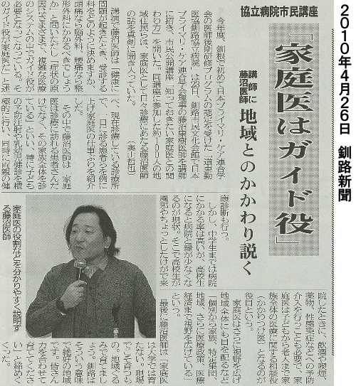 4月26日の釧路新聞