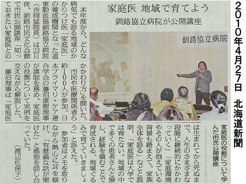 4月27日の北海道新聞