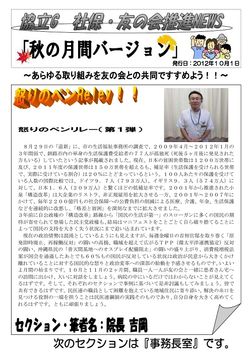 2012.10.01 秋のたたかい怒りのペンリレー.jpg