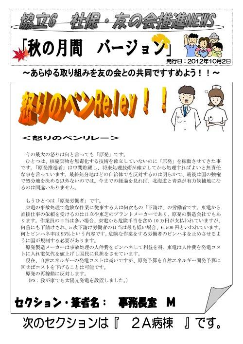 2012.10.02 秋のたたかい怒りのペンリレー.jpg