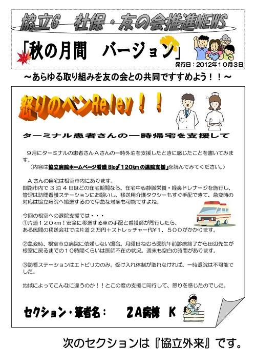 2012.10.03 秋のたたかい怒りのペンリレー.jpg