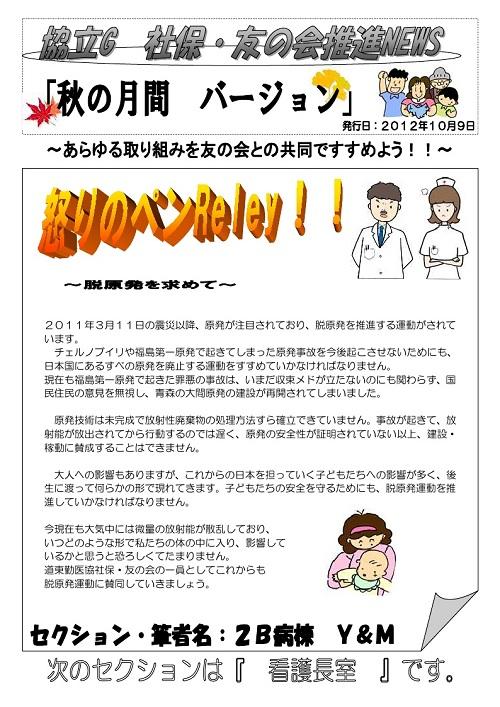 2012.10.09 秋のたたかい怒りのペンリレー.jpg