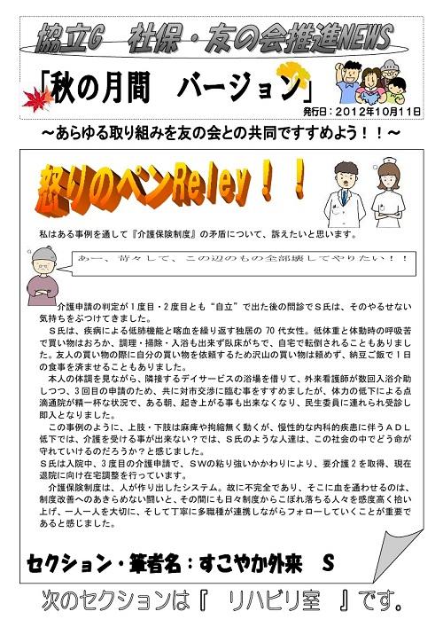 2012.10.11 秋のたたかい怒りのペンリレー.jpg