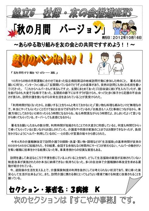 2012.10.16 秋のたたかい怒りのペンリレー.jpg