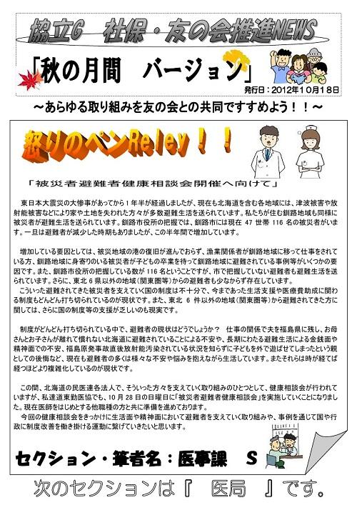 2012.10.18 秋のたたかい怒りのペンリレー.jpg