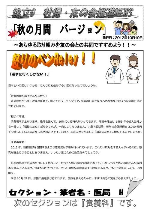 2012.10.19秋のたたかい怒りのペンリレー.jpg
