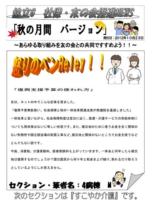 2012.10.23 秋のたたかい怒りのペンリレー.jpg