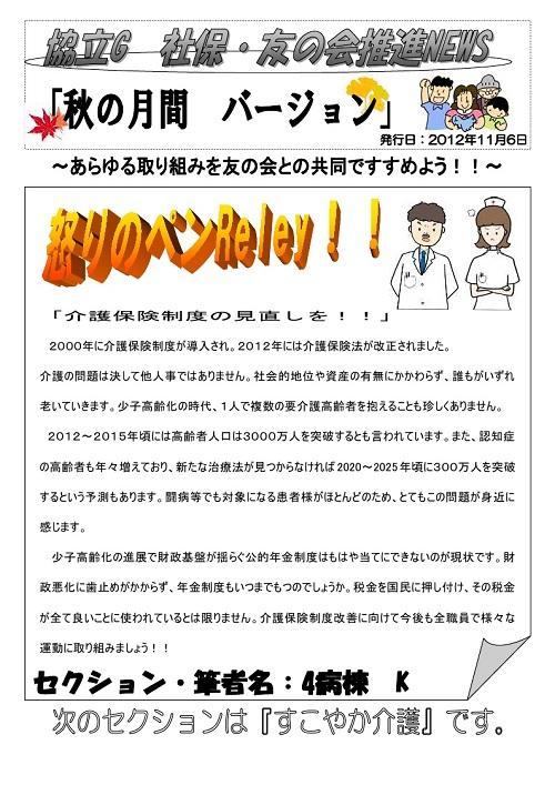 2012.11.06 秋のたたかい怒りのペンリレー.jpg