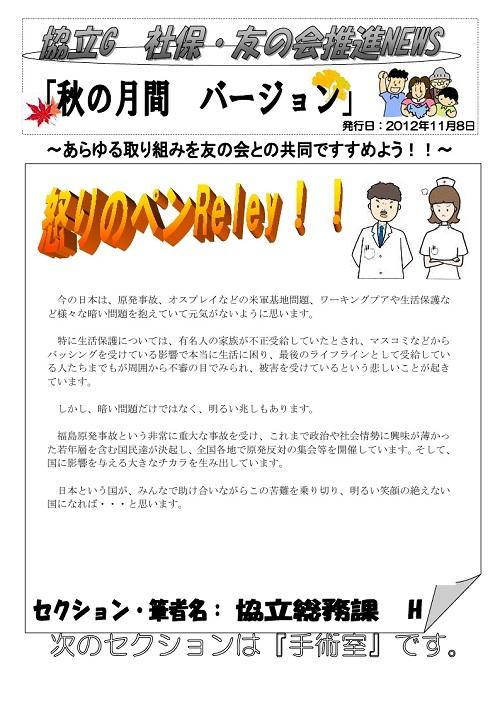 2012.11.08 秋のたたかい怒りのペンリレー.jpg