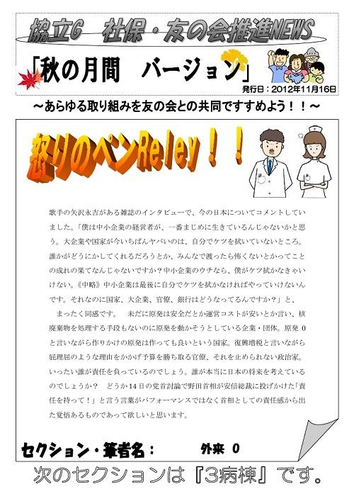 2012.11.16 秋のたたかい怒りのペンリレー.jpg