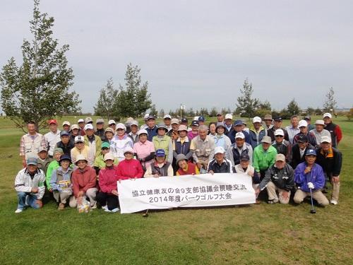 2014年パークゴルフ大会