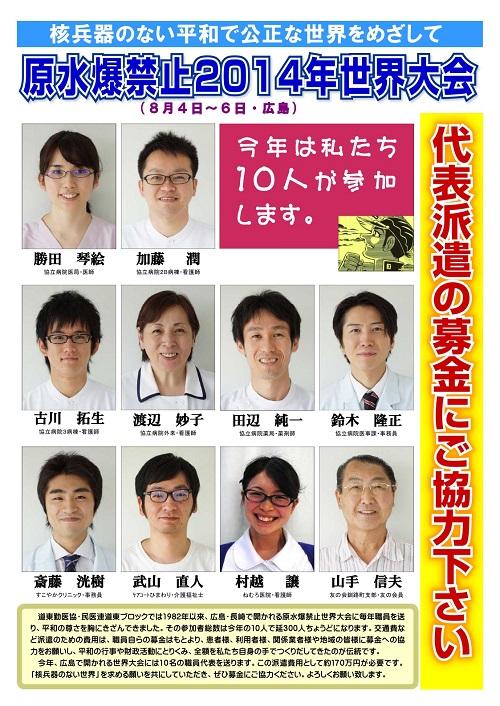 2014年度原水禁代表団ポスター.jpg