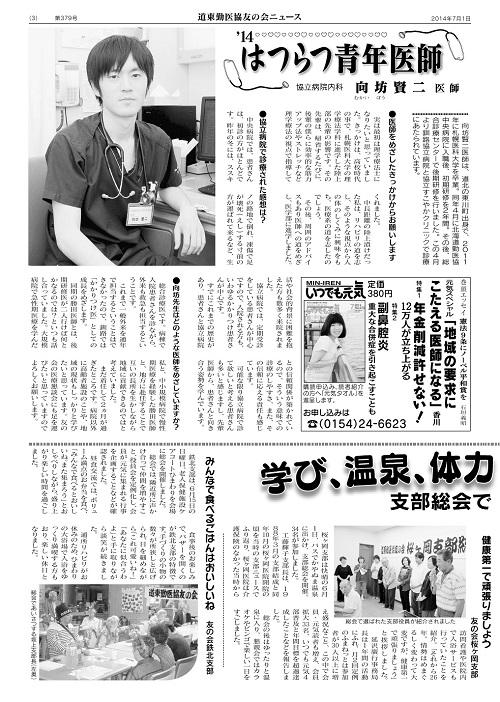 2014年7月友の会ニュース3頁.jpg