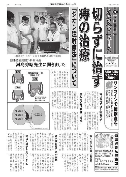 2014年8月友の会ニュース.jpg