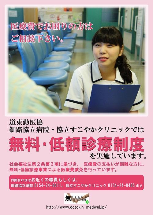 2014無低ポスター5レイヤー結合後.jpg