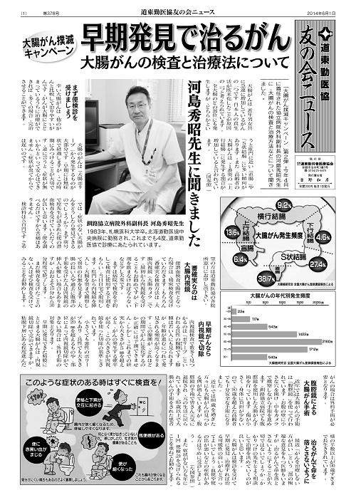 2014.06友の会ニュース.png
