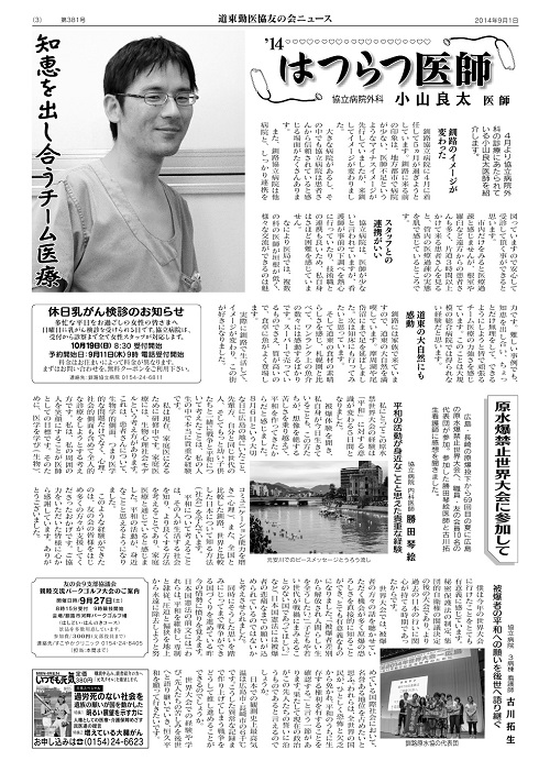 2014.09友の会ニュース