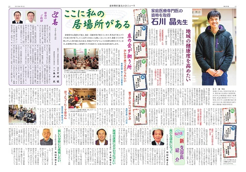 2015.01友の会ニュース.jpg