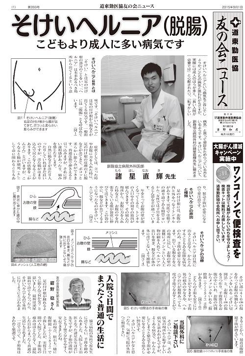 2015.09友の会ニュース.jpg