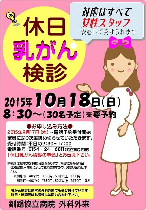 2015.10乳がん検診