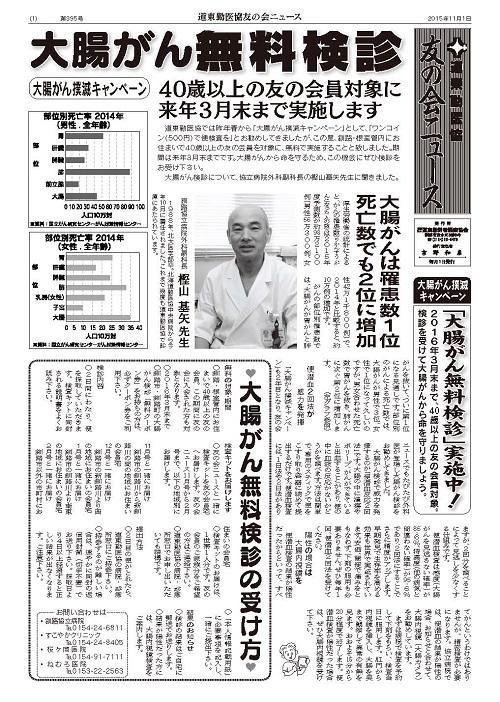 2015.11友の会ニュース.jpg