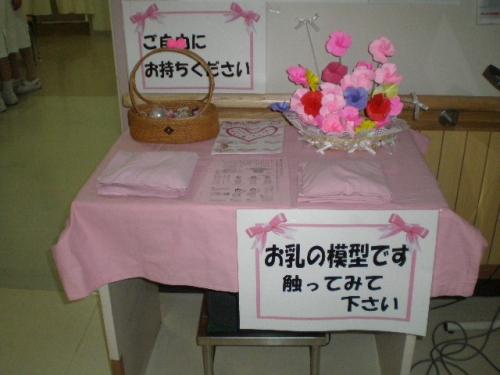 休日乳がん検診