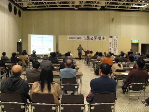 市民公開講座の様子
