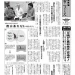 2015.12友の会ニュース