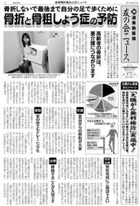 tomonokai_cover201603