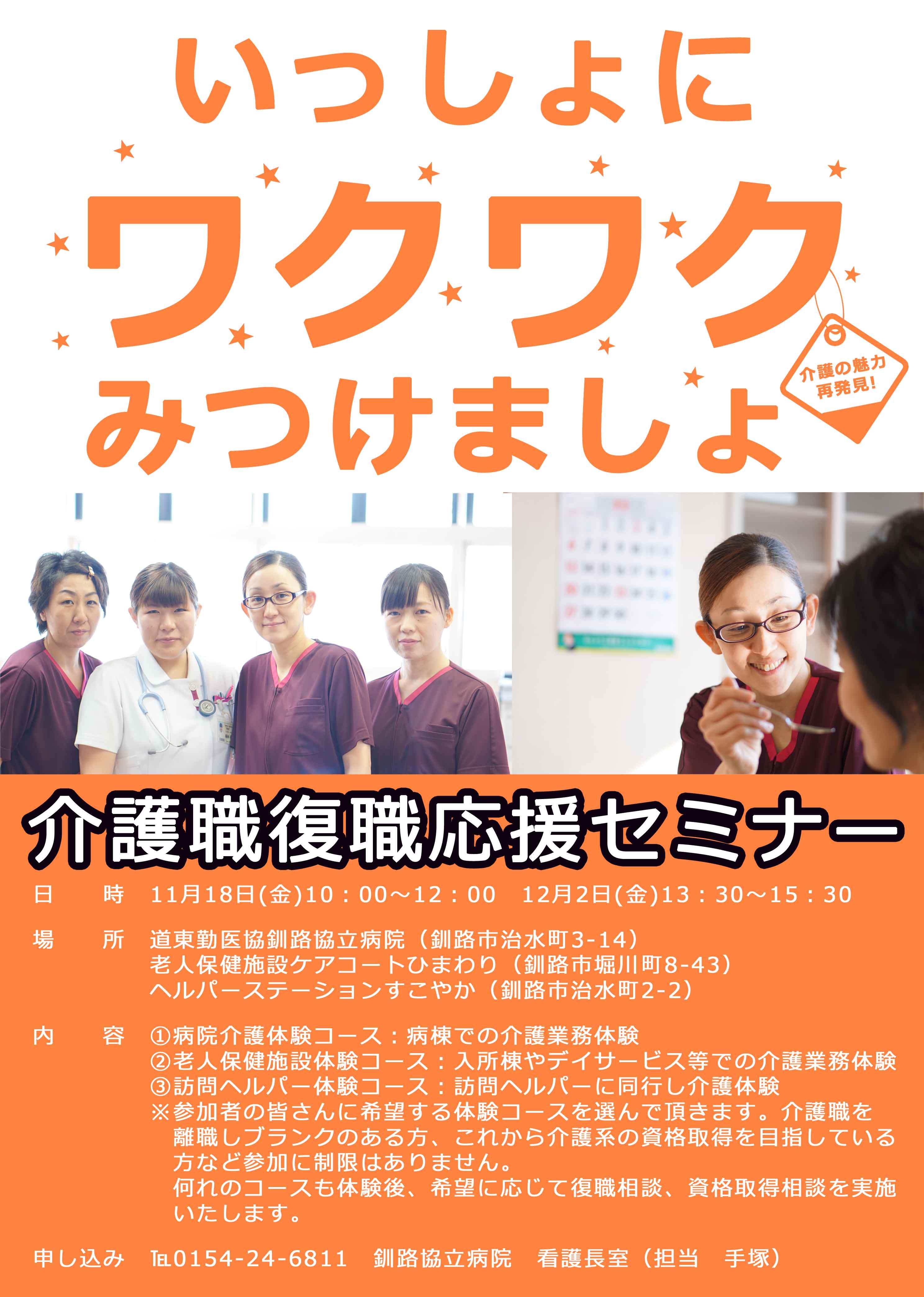 2016介護職復職応援セミナー